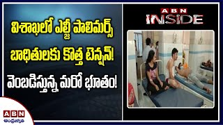 Will Vizag see emergence of cancer cases after toxic gas l..