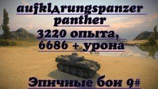 Эпичные бои #9 - aufklärungspanzer panther 3220 опыта,  6686 + урона