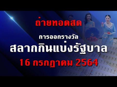 การถ่ายทอดสด การออกรางวัลสลากกินแบ่งรัฐบาล งวดประจำวันที่ 16 กรกฎาคม 2564