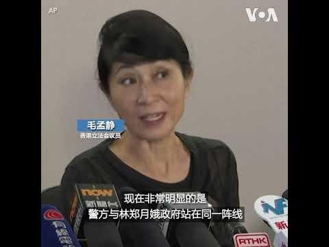 毛孟静: 警方与林郑月娥政府站在同一阵线,竭尽全力试图在香港散布恐惧