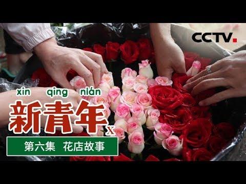 《新青年》 第十季 第六集 花店故事   CCTV纪录