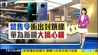 20191115 三立財經台 1300午間新聞 主播廖婕妤片段