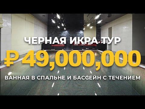 РУМТУР ПО ДОМУ ГАЗОВОГО МАГНАТА | 455 метров с огромным бассейном | 300т.р. за Царские апартаменты