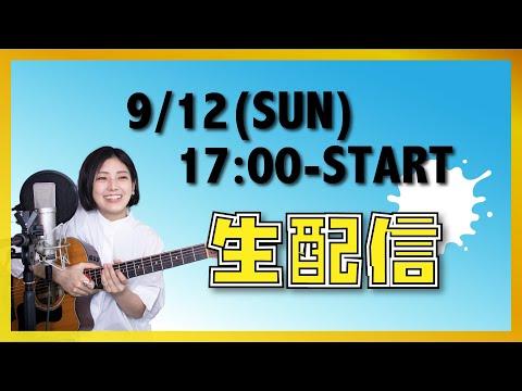 【9/12:生配信】過去にリクエストもらった曲スペシャルになりました!【オリジナルも!】