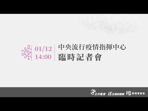 ᴸᶦᵛᵉ 【#PLive】新冠肺炎》20210112中央流行疫情指揮中心