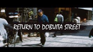 Dobuita Street  preview image