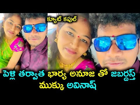 Jabardasth Mukku Avinash shares first selfie with his wife Anuja after marriage