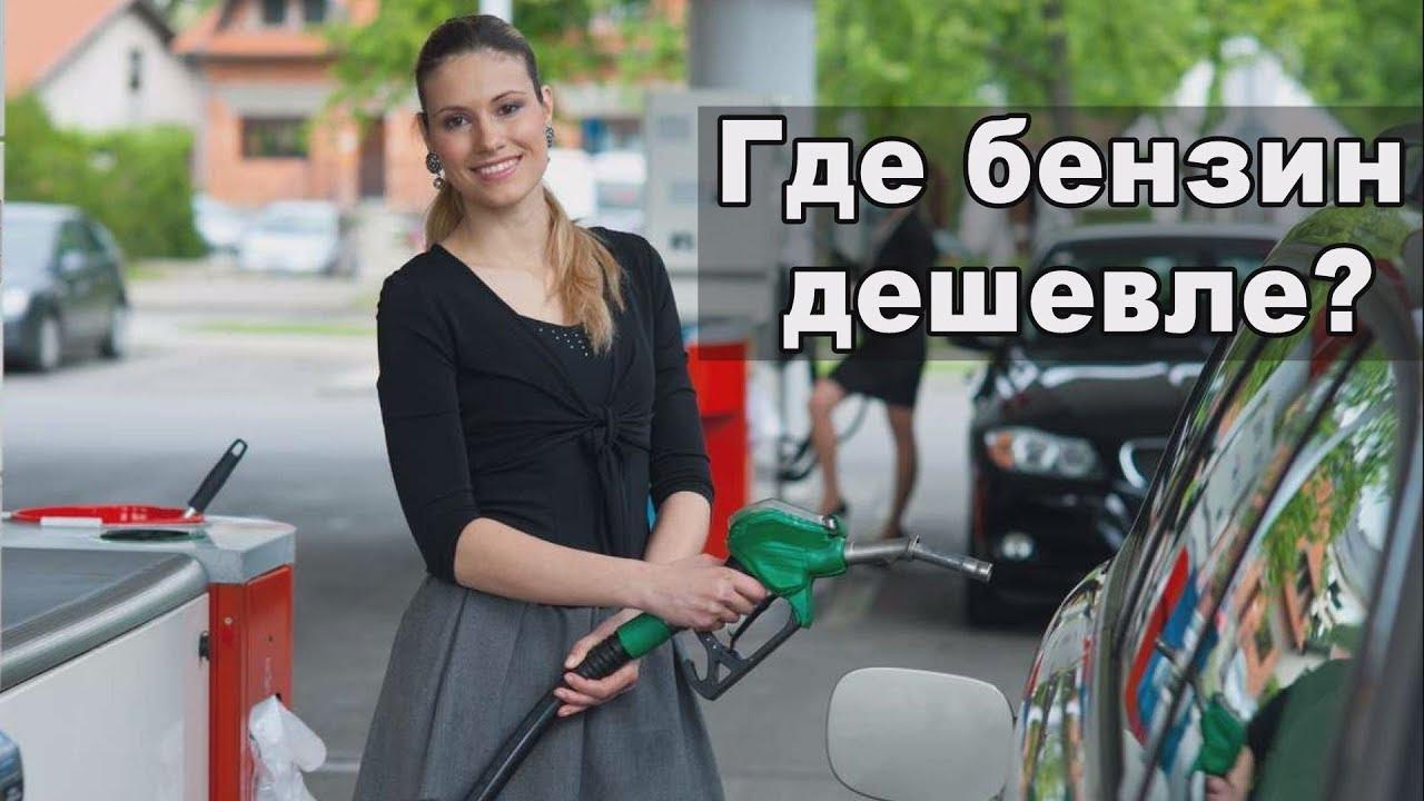 Почём бензин? Цены в разных городах России