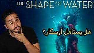 مراجعة الفلم المرشح للأوسكار The Shape of Water