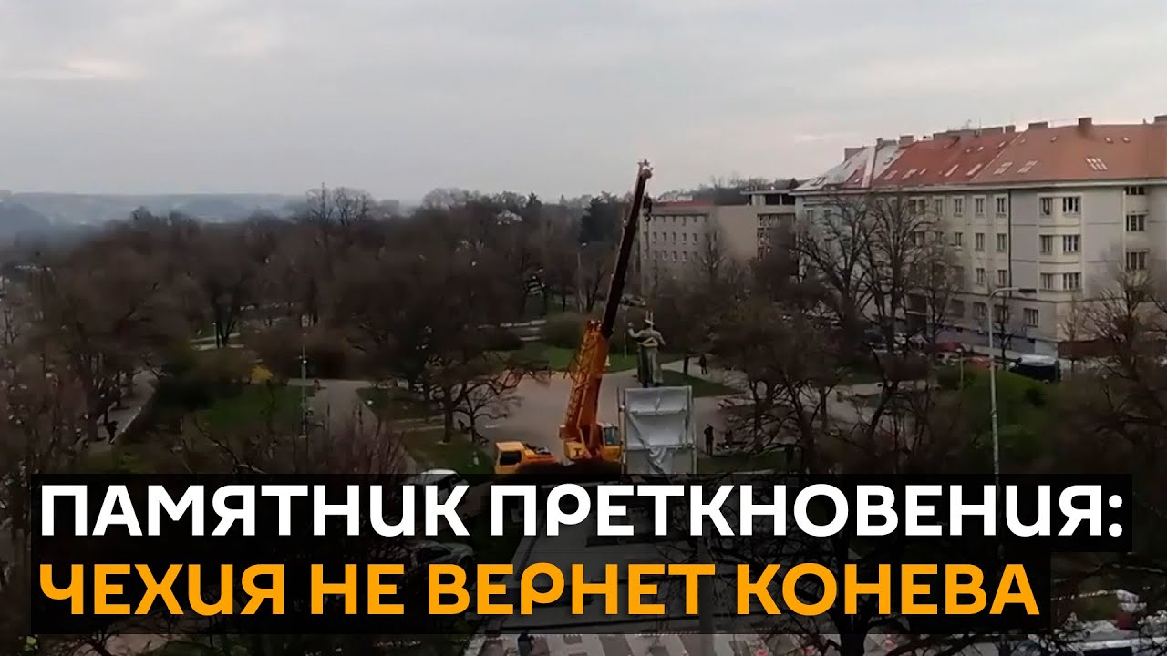 Чехия отказалась возвращать России памятник маршалу Коневу