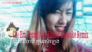 「Ka84R」Karaoke Khmer - Chờ Em Trong Đêm Khmer Remix + Nov Kbe Uon Jea Songsa Uon