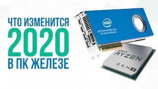 Графика от Intel, процессоры Zen3, китайские x86 и что еще ждать к 2020 году?