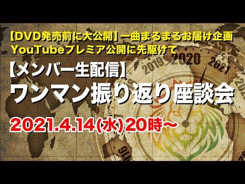 【生配信】ワンマン振り返り座談会