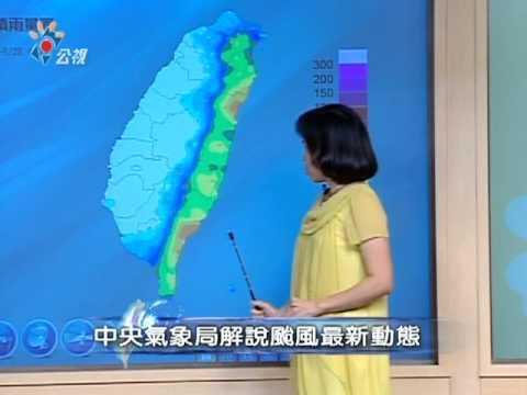 0828 2330 南瑪都颱風動向預報