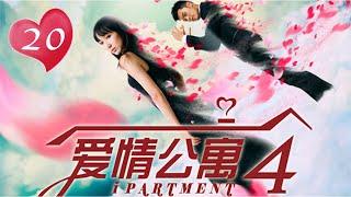 【愛情公寓四】 iPartment 4 第20集 當幸福來撬門(上)