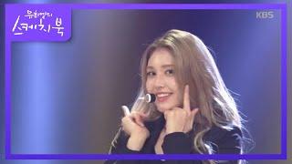 전소미 - What You Waiting For  [유희열의 스케치북/You Heeyeol's Sketchbook] 20200731