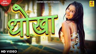 Dhokha (धोखा) – Amit Saini Rohtakiya Video HD