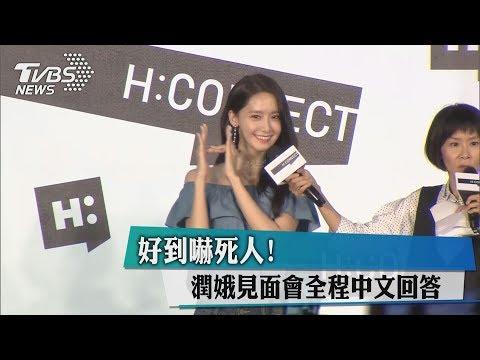 好到嚇死人! 潤娥見面會全程中文回答