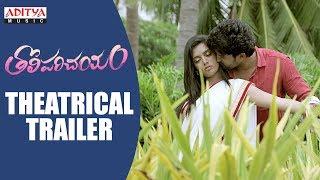 Tholi Parichayam Theatrical Trailer- Murali Mohan, Suman, ..