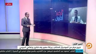 سمير صبري لاعب منتخب مصر السابق : ما حدث في فندق المنتخب شتت ...