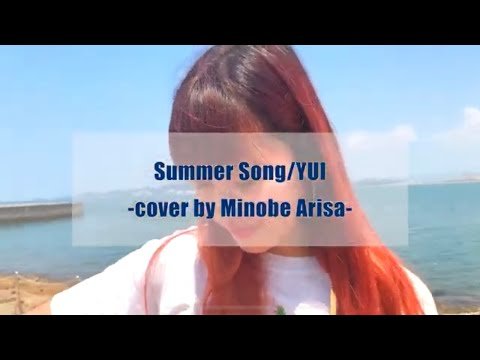 Summer Song / YUI 【弾き語り cover by みのべありさ】