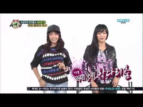 [HD] 130220 SISTAR19 Random Play Dance cut
