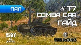 T7 Combat Car - Четкий Гайд по новому Прему