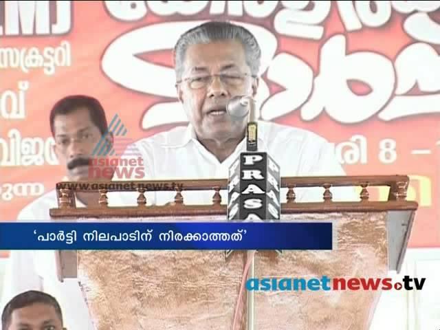 Pinarayi Vijayan criticizing V.S.Achuthanandan on letter issue
