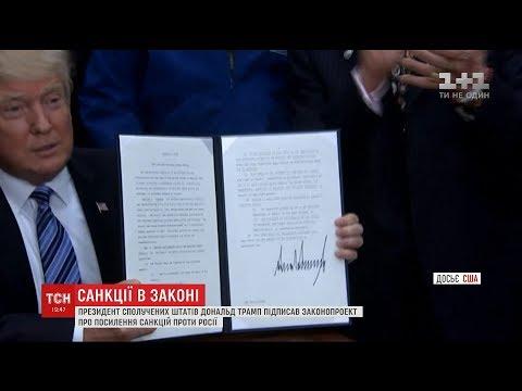 Трамп таки підписав закон про посилення санкцій проти РФ