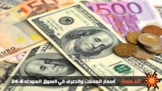 أسعار العملات والصرف في السوق السوداء 24-6     -