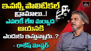 Rakesh master responds to Naga Babu comments on Godse..