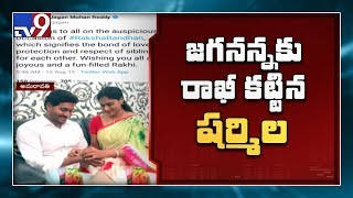 Watch: YS Sharmila Ties Rakhi to her Brother CM YS Jagan..