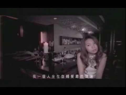 許哲珮 - 旋轉餐廳 MV