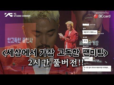[세상에서 가장 고독한 팬미팅] 2시간 풀버전!!