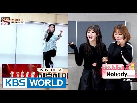 The teaching duo who taught Wondergirls and Sistar! [Sister's Slam Dunk Season2 / 2017.02.24]