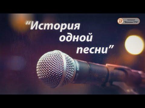 """""""ИСТОРИЯ ОДНОЙ ПЕСНИ"""". Передача от 11.03.2020г."""