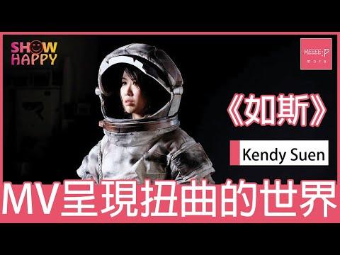 Kendy Suen《如斯》MV以太空人視角  呈現扭曲的世界