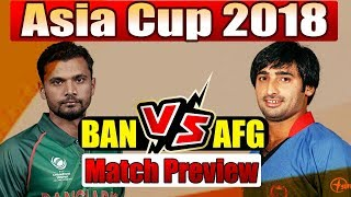 Asia Cup 2018: Bangladesh vs Afghanistan match preview and Prediction वनइंडिया हिंदी