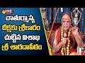 Visakha Sri Sarada Peetham Begins Chaturmasya Deeksha | Guru Purnima | Sakshi TV