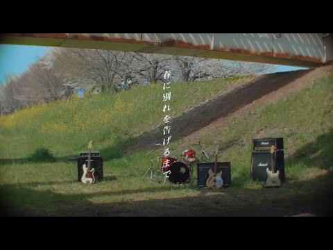 ムノーノモーゼス - 春に別れを告げるまで(MUSIC VIDEO)