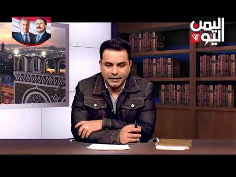 قناة اليمن اليوم - بالقلم الاحمر 14-02-2019