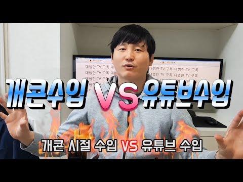 개콘시절수입 vs 유튜브수입 어떤게 더많을까?