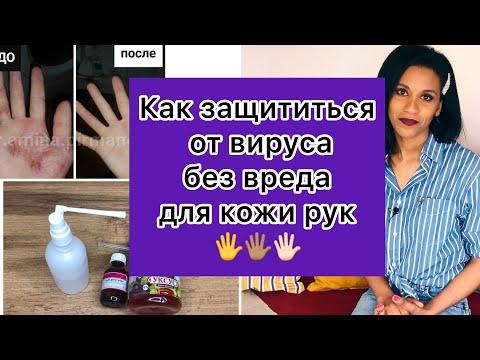 COVID-19: как защититься от коронавируса // гигиена рук без вреда для кожи //Доктор Амина Пирманова photo
