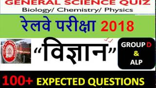 RRB Railway Exams 2018(हिंदी/English)  |  RRB ALP | GROUP D| GK/GS Quiz