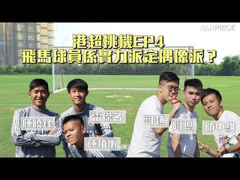 2019/20 港超挑機系列 EP4 飛馬球員係實力派定偶像派?