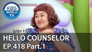 Hello Counselor EP.418 Part.1 [ENG, THA/2019.06.24]