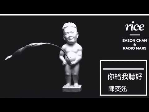 2014 國語新作 Eason Chan 陳奕迅 - 你給我聽好 (Rice & Shine)