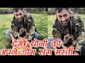 MS Dhoni's Dog found copying him, Watch this funny video here