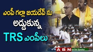 TRS MPs Interrupts MP Galla Jayadev In middle Of Speech In..