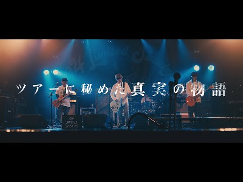 04 Limited Sazabys Documentary